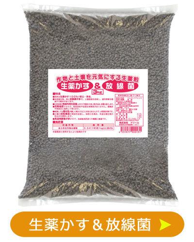 土壌改良材 生薬かすと放線菌