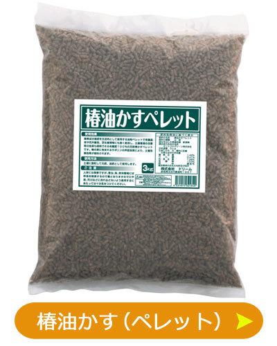 土壌改良材 椿油かす ペレット