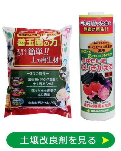 土壌改良材の通販ページへ