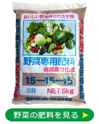 野菜の肥料 通販ページへ