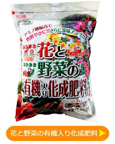 花と野菜の有機入り化学肥料