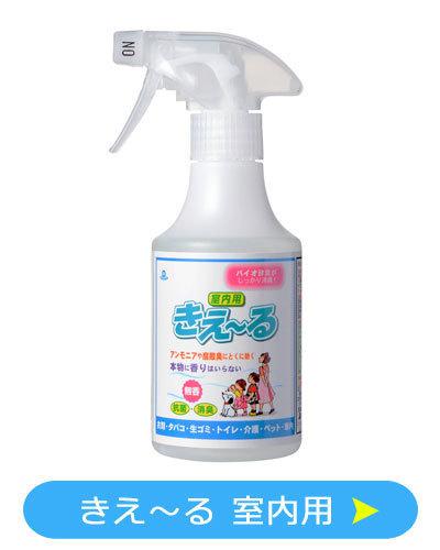 消臭剤きえ~る 室内用