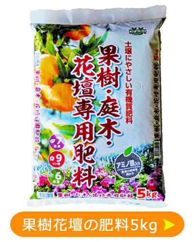 果樹花壇の肥料 5kg