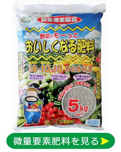 微量要素入り肥料