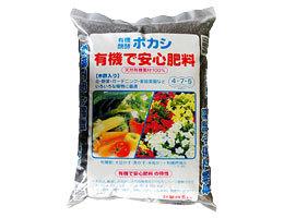 有機で安心肥料