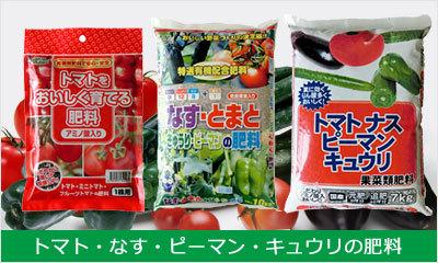 トマト・なす・ピーマン・キュウリの肥料商品一覧へ