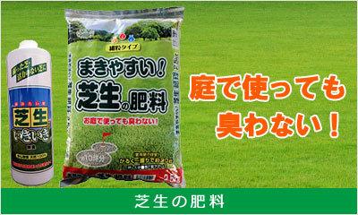 芝生の肥料商品一覧へ