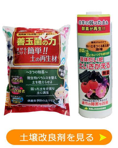 土壌改良剤の通販ページへ